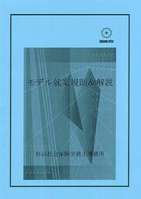 就業規則(賃金規程・退職金規程を含む)のサンプル条文&解説書